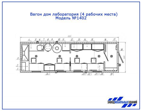 Вагон дом 1402